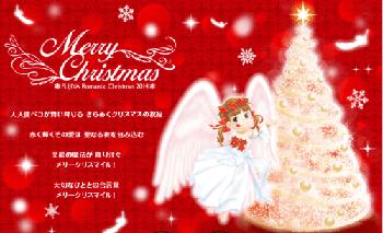 2014年、今年の不二家のクリスマスケーキのテーマは「ロマンチッククリスマス」
