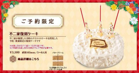 不二家の予約限定クリスマスケーキ2015