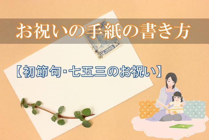 初節句・七五三のお祝いの手紙の書き方! 使える文例集!