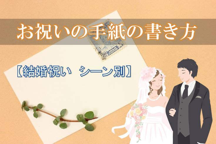 再婚や披露宴欠席などの結婚祝いの手紙の書き方