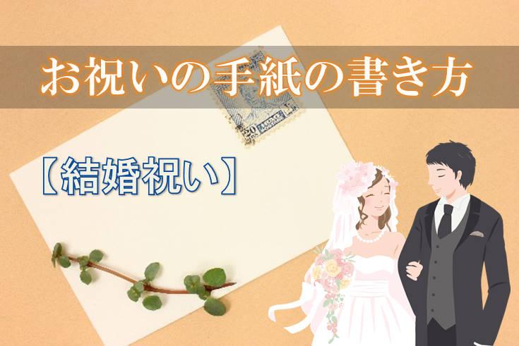 結婚祝いの手紙の書き方の基本構成と文例