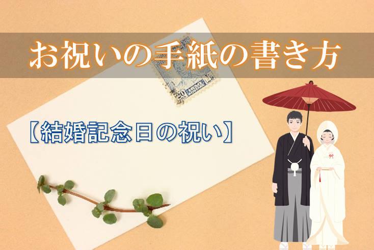 金・銀婚式、結婚記念日のお祝いの手紙の書き方! 基本構成と文例!