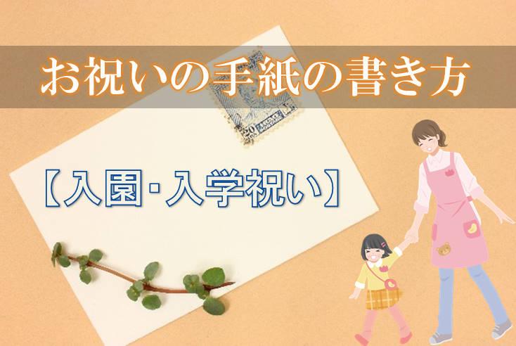 入園・入学祝いの手紙の書き方