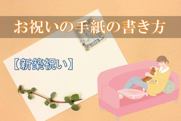 新築祝いの手紙の書き方! 基本構成と文例集!