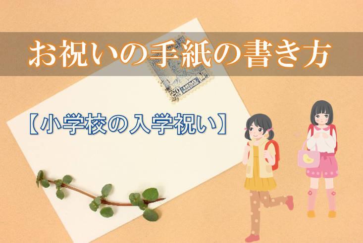 小学校入学祝いの手紙の書き方文例