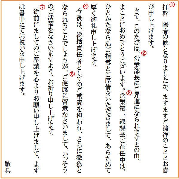 【基本文例】 昇進祝い(ビジネス上の関係者へ)