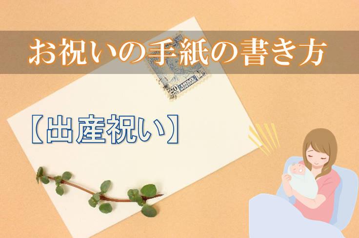 出産祝いの手紙の書き方文例