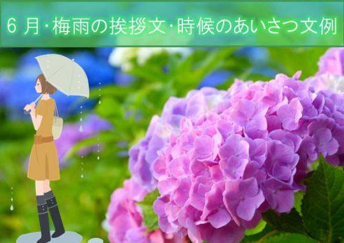 6月・梅雨の時候のあいさつ、季節の挨拶文例! 75個の書き出し、結びの言葉まとめ!