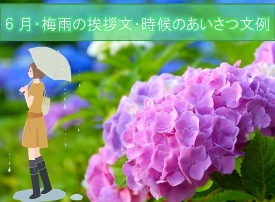 梅雨の挨拶