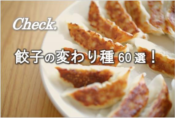 餃子の変わり種60選! 人気の具からデザートまで餃子パーティのアイデアに!