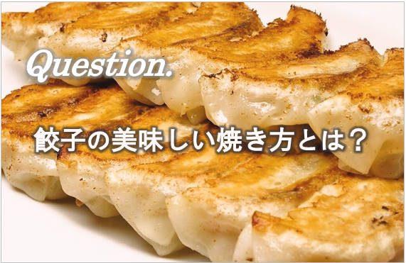 餃子の美味しい焼き方とは?