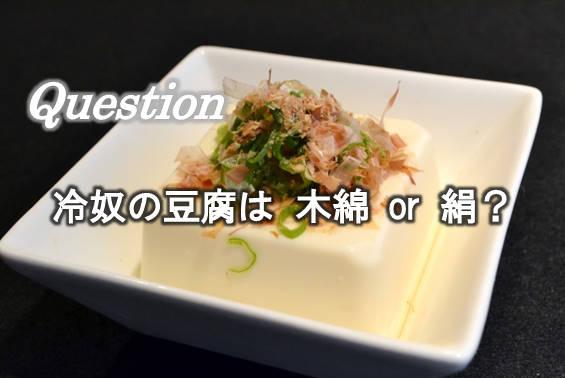 冷奴の豆腐の種類は木綿と絹ごし、どちらがいいの?