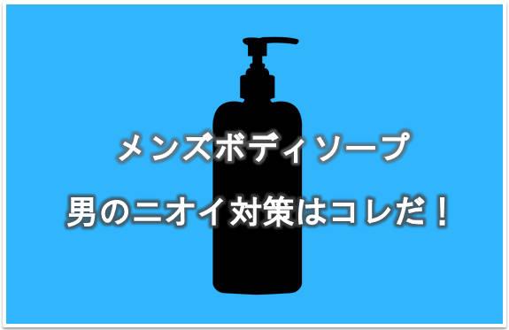 メンズボディソープのおすすめはコレ!汗や加齢臭をしっかり対策予防!