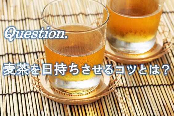 麦茶を日持ちさせる7つのコツと保存方法とは?