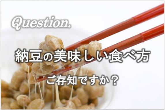 納豆の美味しい食べ方!混ぜ方や薬味をアレンジ!