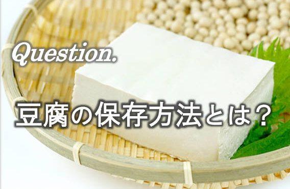 豆腐の保存方法とは?冷凍できるの?