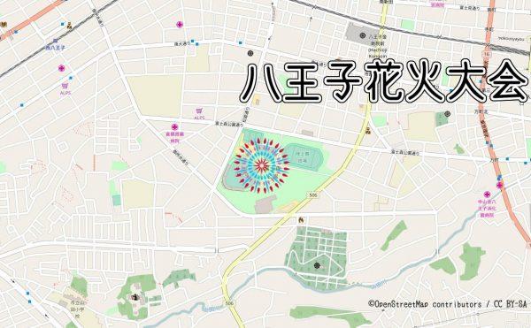 八王子花火大会 アクセスマップ