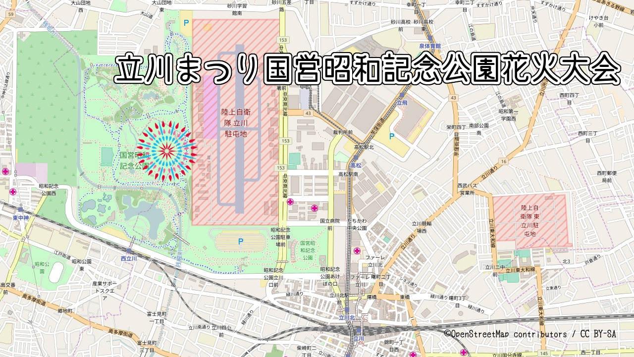 立川まつり国営昭和記念公園花火大会 アクセスマップ