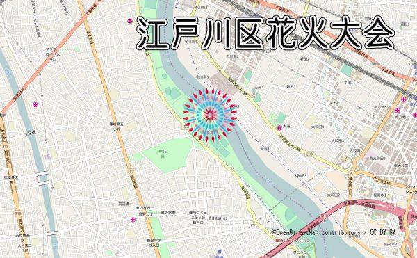 江戸川区花火大会の打ち上げ場所の地図