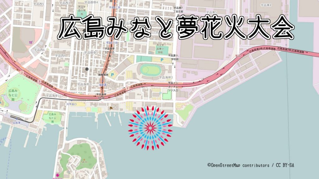 広島みなと夢花火大会の打ち上げ場所の地図