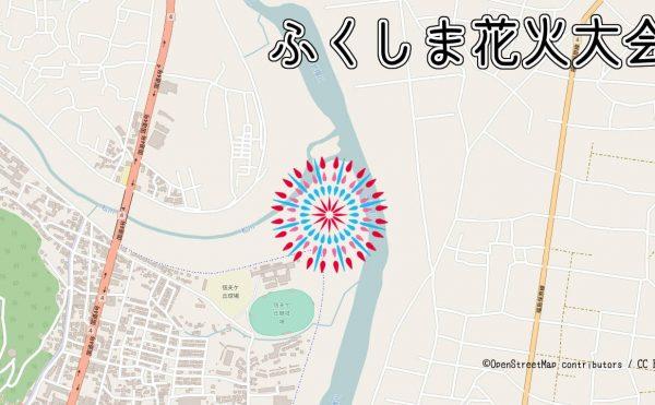 ふくしま花火大会の打ち上げ場所の地図