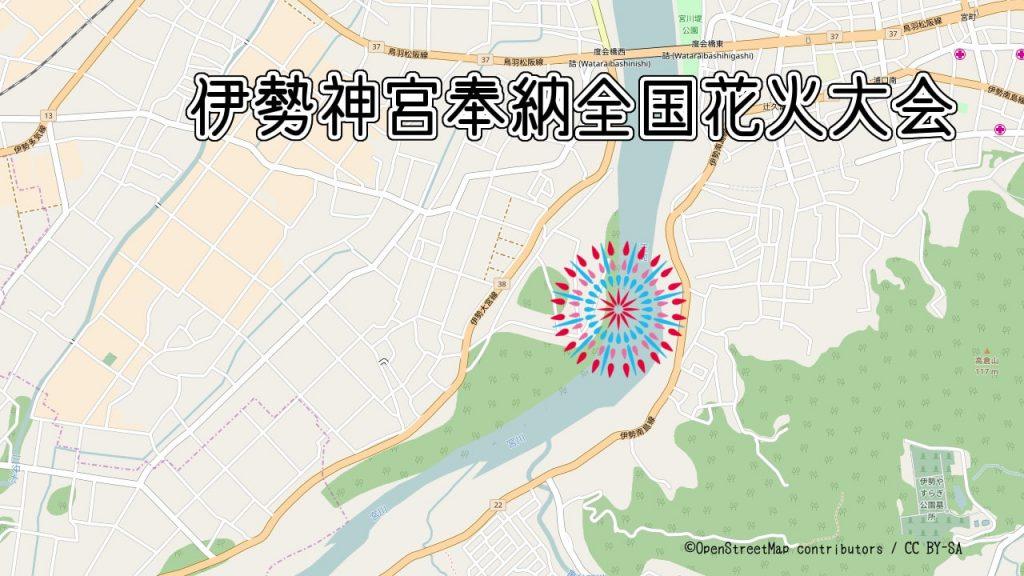 伊勢神宮奉納全国花火大会の打ち上げ場所の地図