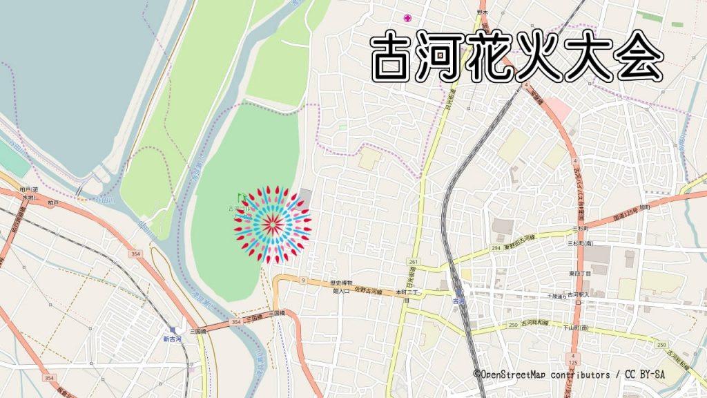 古河花火大会の打ち上げ場所の地図