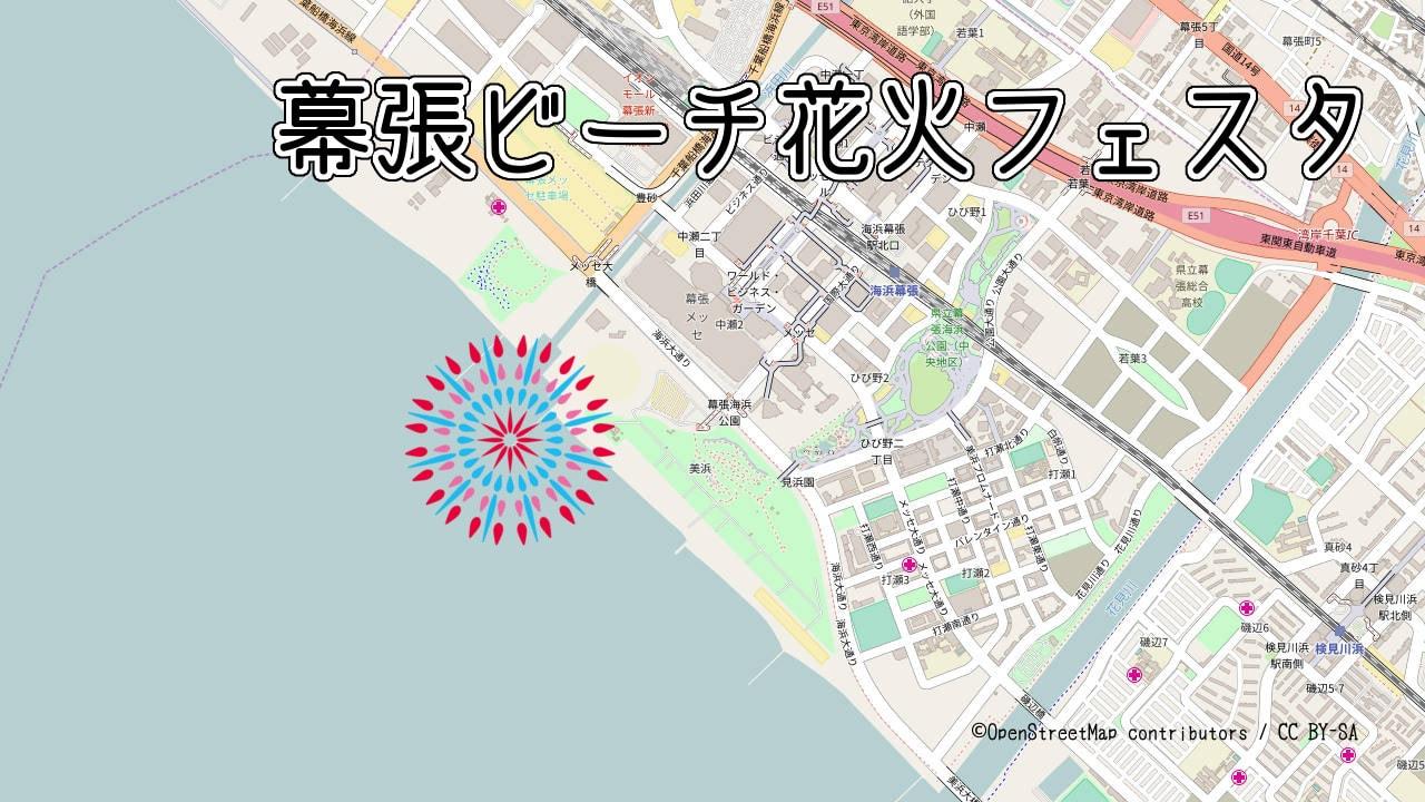 幕張ビーチ花火フェスタの打ち上げ場所の地図