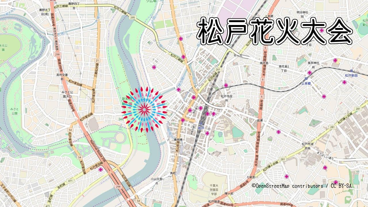 松戸花火大会の打ち上げ場所の地図