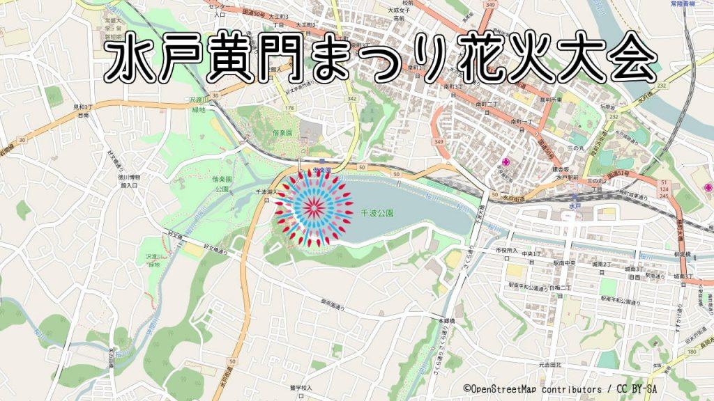 水戸黄門まつり花火大会の打ち上げ場所の地図