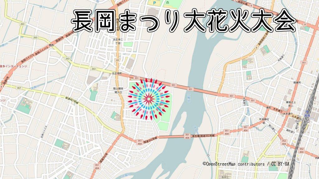 長岡まつり大花火大会の打ち上げ場所の地図