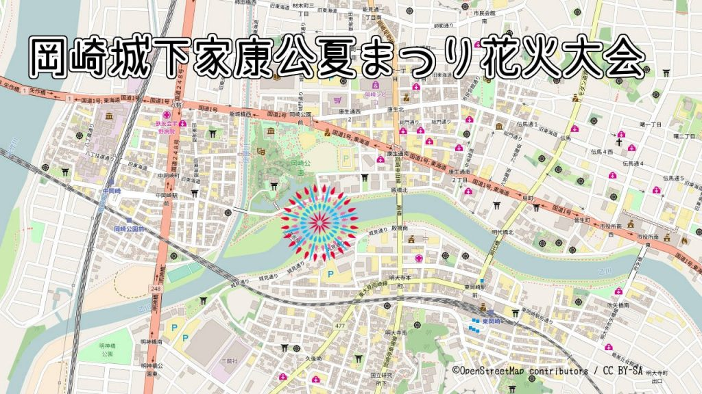 岡崎城下家康公夏まつり花火大会の打ち上げ場所の地図