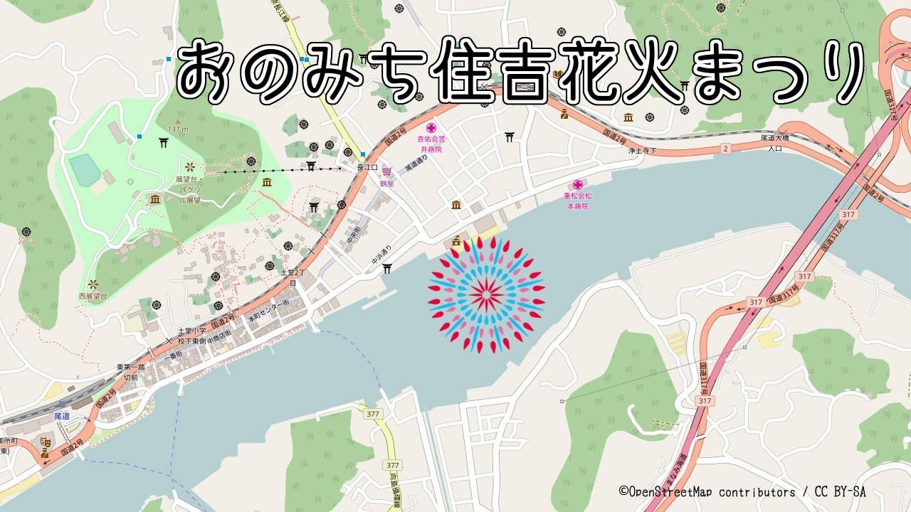 おのみち住吉花火まつりの打ち上げ場所の地図