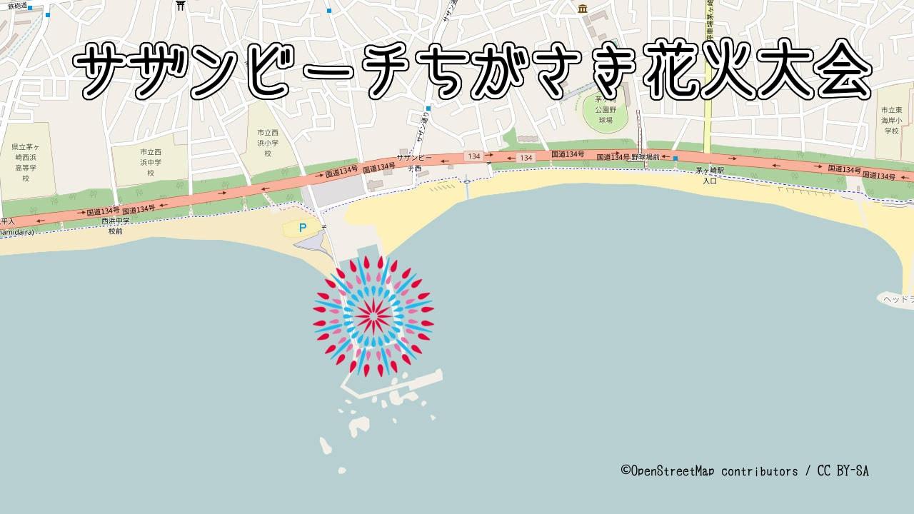 サザンビーチちがさき花火大会の打ち上げ場所の地図