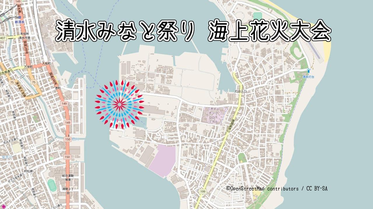 清水みなと祭り 海上花火大会の打ち上げ場所の地図