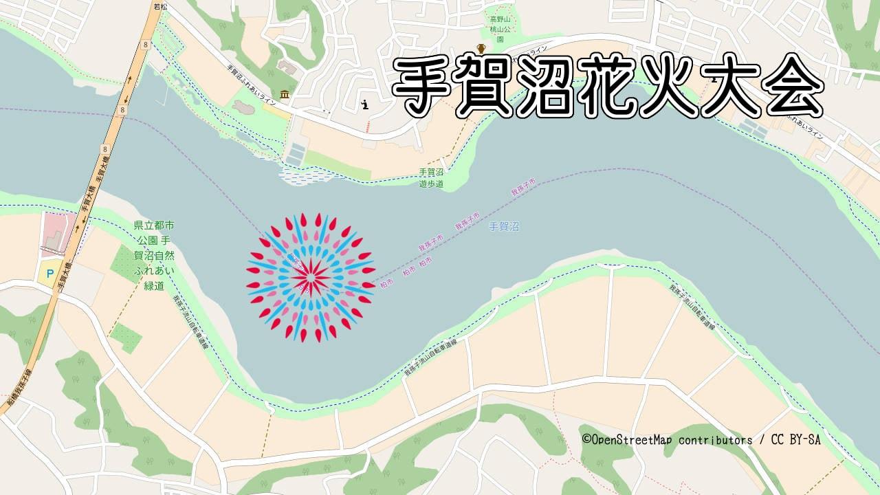 手賀沼花火大会の打ち上げ場所の地図