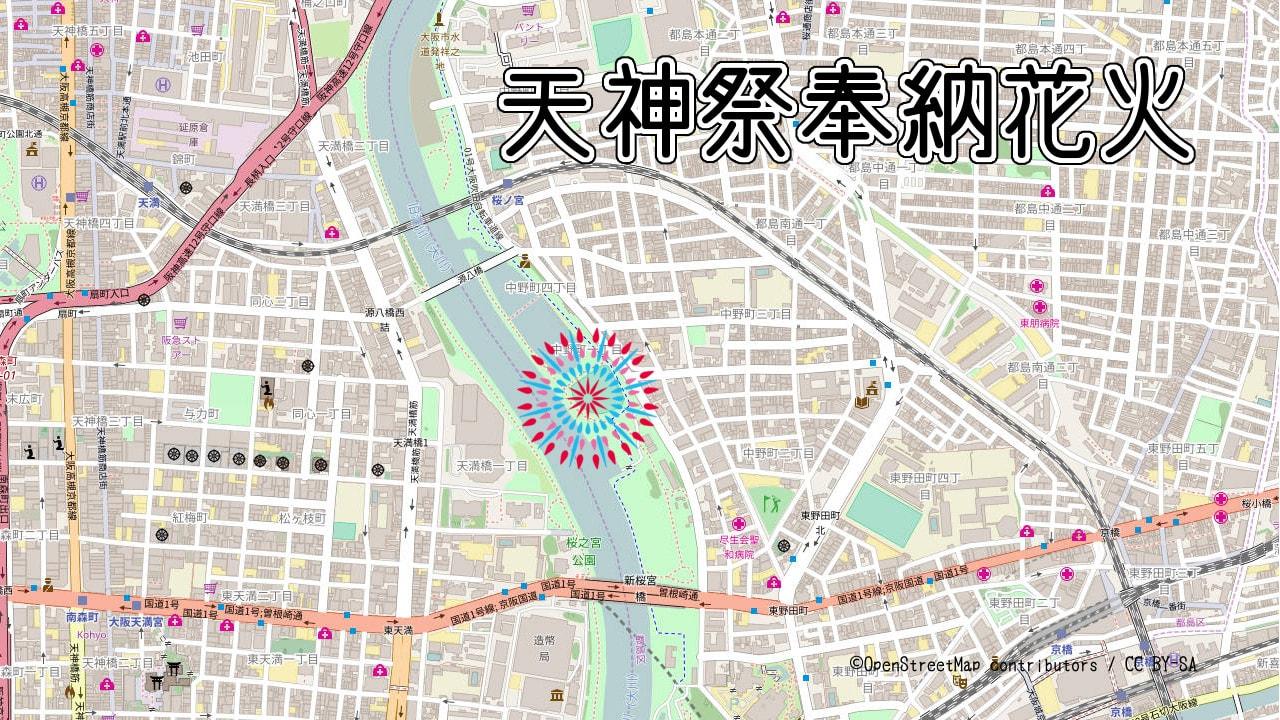 天神祭奉納花火2017 穴場スポット3箇所を厳選! 有料席と混雑対策も!