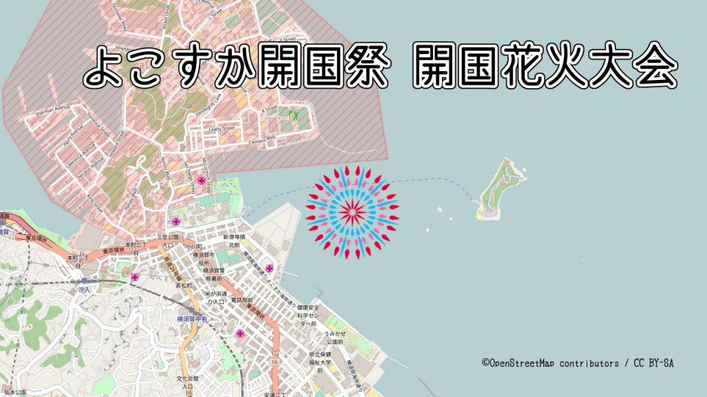 よこすか開国祭花火大会の打ち上げ場所の地図