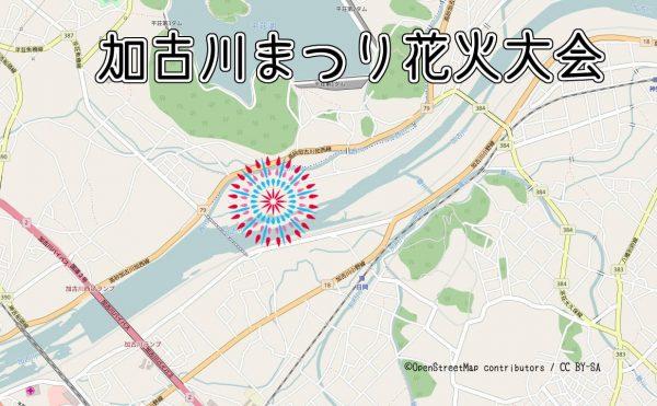 加古川まつり花火大会の打ち上げ場所の地図