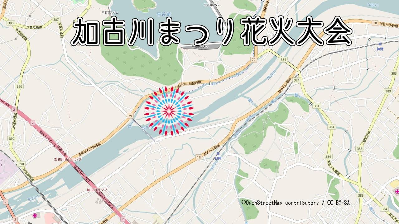 加古川まつり花火大会 2017 穴場スポット3ヶ所を厳選! 混雑対策も!