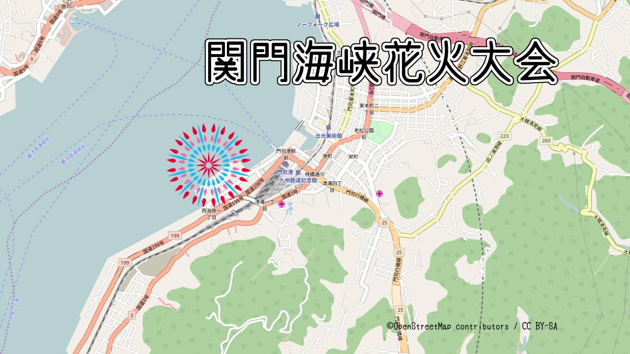 関門海峡花火大会の打ち上げ場所の地図
