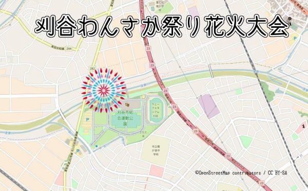 刈谷わんさか祭り花火大会の打ち上げ場所の地図