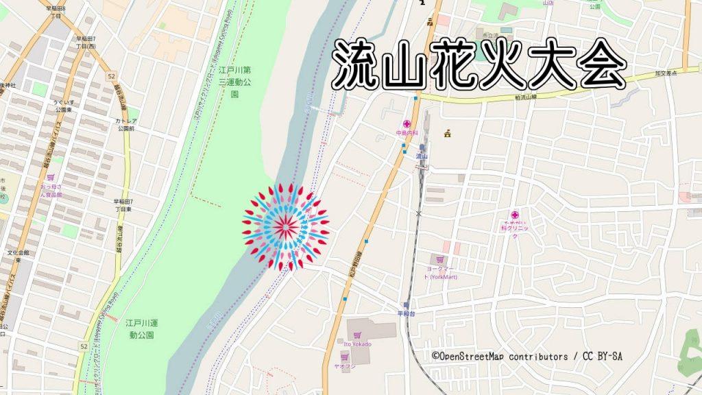 流山花火大会の打ち上げ場所の地図