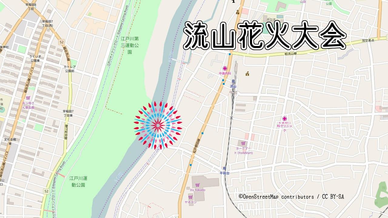 流山花火大会 2017 穴場スポット3ヶ所を厳選! 混雑対策もバッチリ!