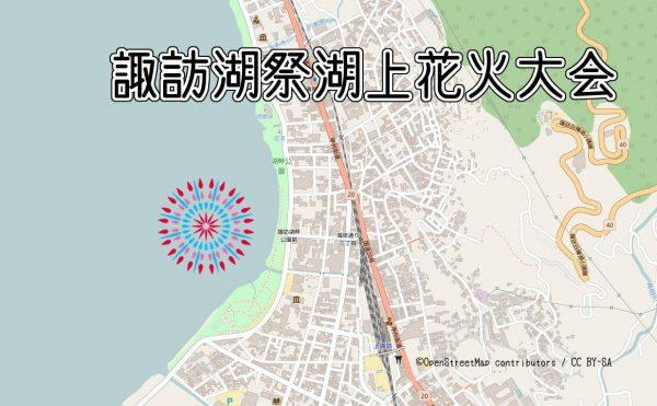 諏訪湖祭湖上花火大会の打ち上げ場所の地図