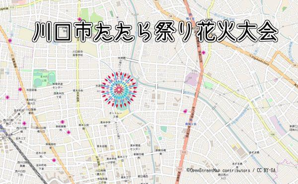 川口市たたら祭り花火大会の打ち上げ場所の地図