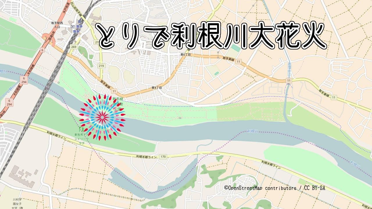 取手花火大会の打ち上げ場所の地図