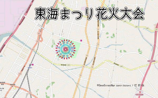 東海まつり花火大会の打ち上げ場所の地図