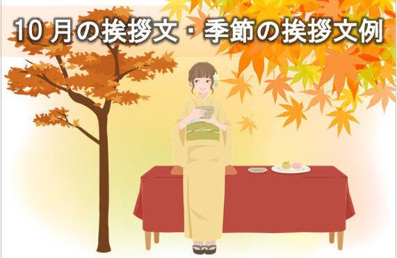 10月の挨拶文・季節の挨拶・時候のあいさつ文例