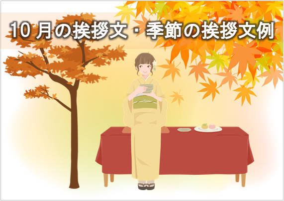10月・秋の時候のあいさつ、季節の挨拶文例! 80個の書き出し、結びの言葉まとめ!